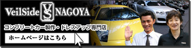 コンプリートカー製作・ドレスアップの事ならVeilSide NAGOYAまで!